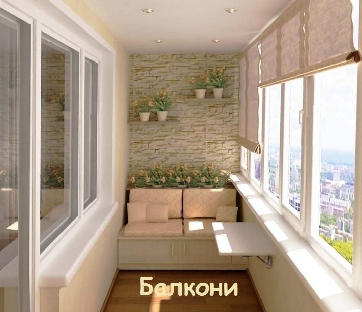 Замовити скління балкона в Києві