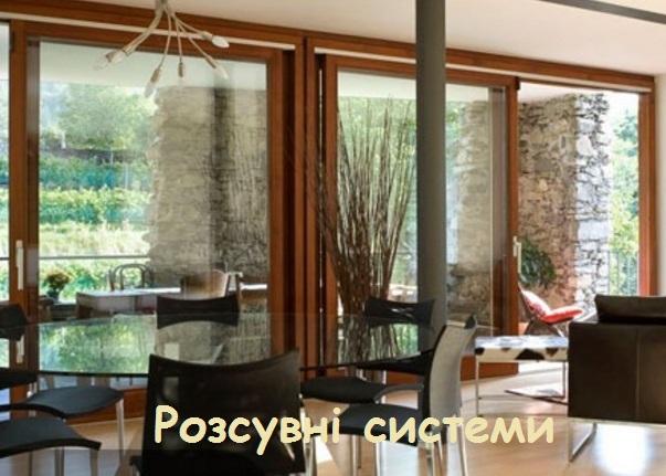 Розсувні віконні та дверні системи